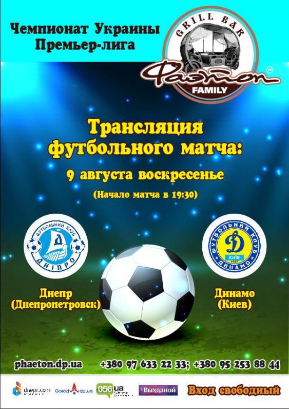 Трансляция футбольного матча Чемпионата Украины в гриль-баре Фаэтон