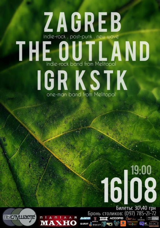 Zagreb. The Outland. Igr Kstk