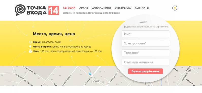 Точка Входа - регулярные встречи IT специалистов Днепропетровска