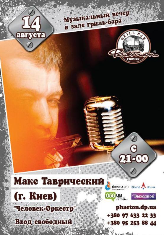 Музыкальный вечер в зале гриль-бара Человек-Оркестр - Макс Таврический (г. Киев)