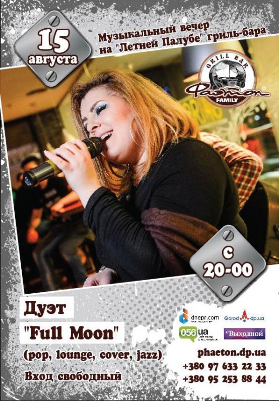 Музыкальный вечер на Летней Палубе гриль-бара. Дуэт Full Moon