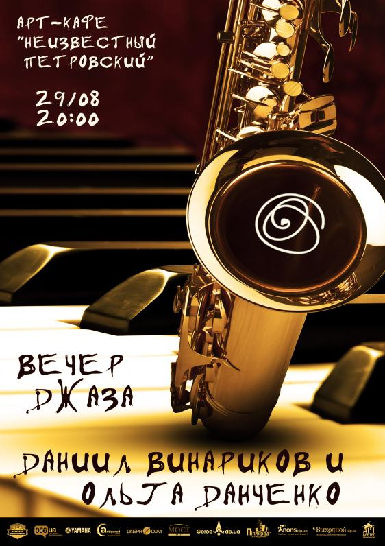 Вечер джаза. Даниил Винариков & Ольга Данченко