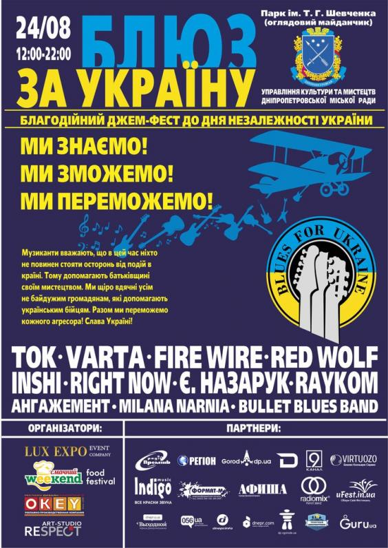 Благодійний джем-фест Блюз за Україну до Дня незалежності України!