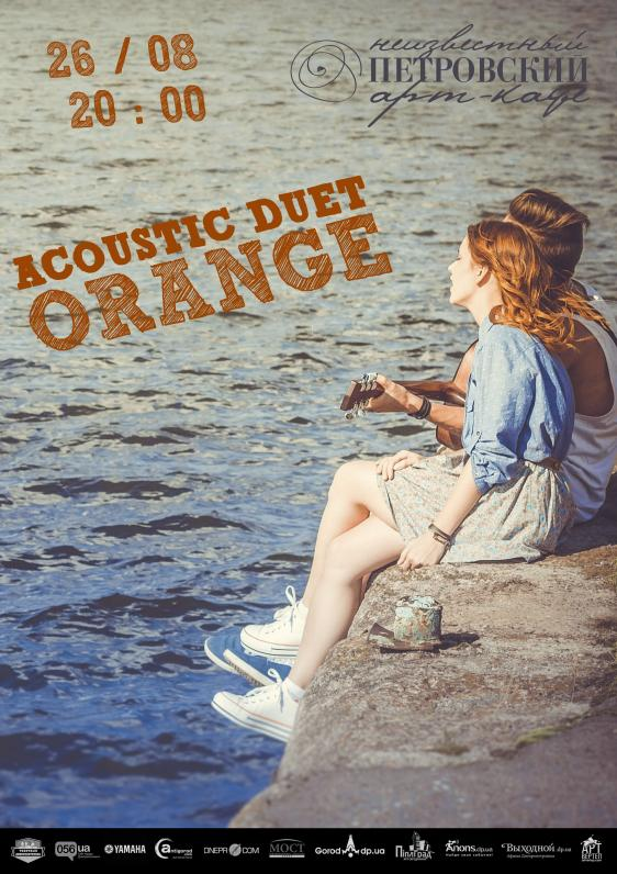 Orange | Акустический концерт