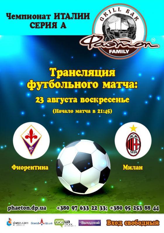 Трансляция футбольного матча. Чемпионат Италии
