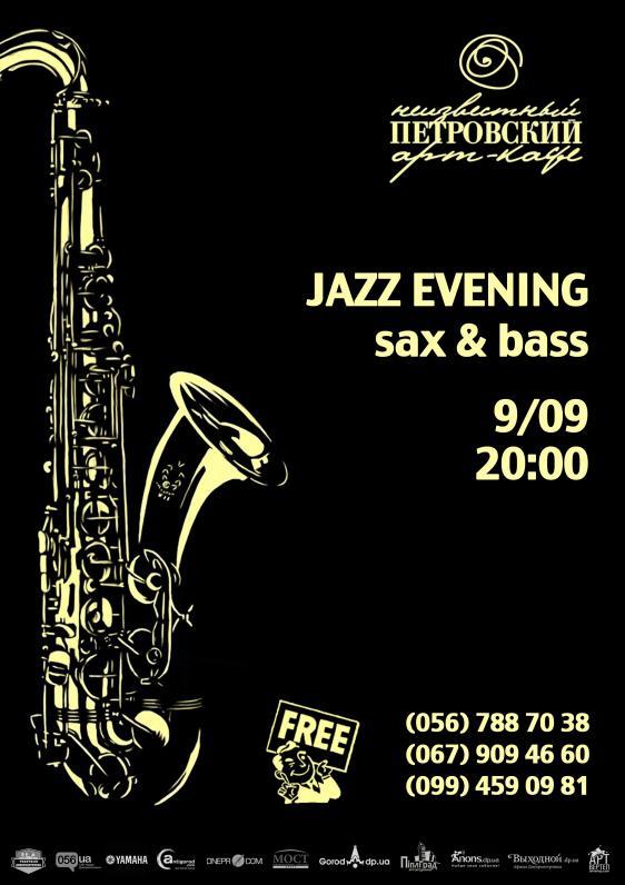 Вечер джаза