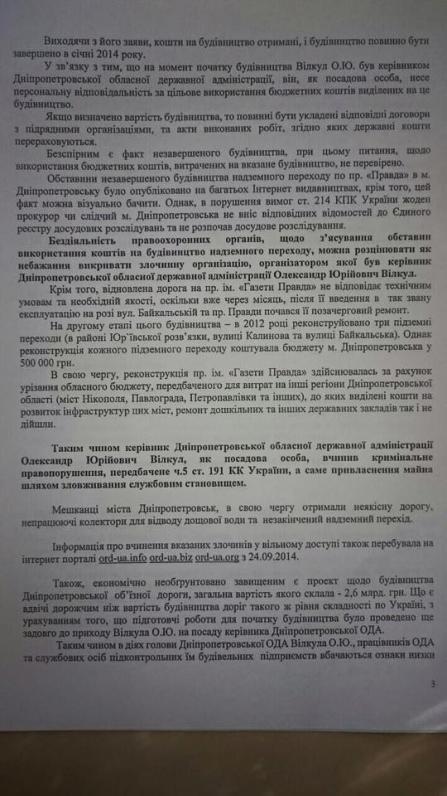 Днепропетровские правозащитники пожаловались в прокуратуру на Вилкула (Документ)