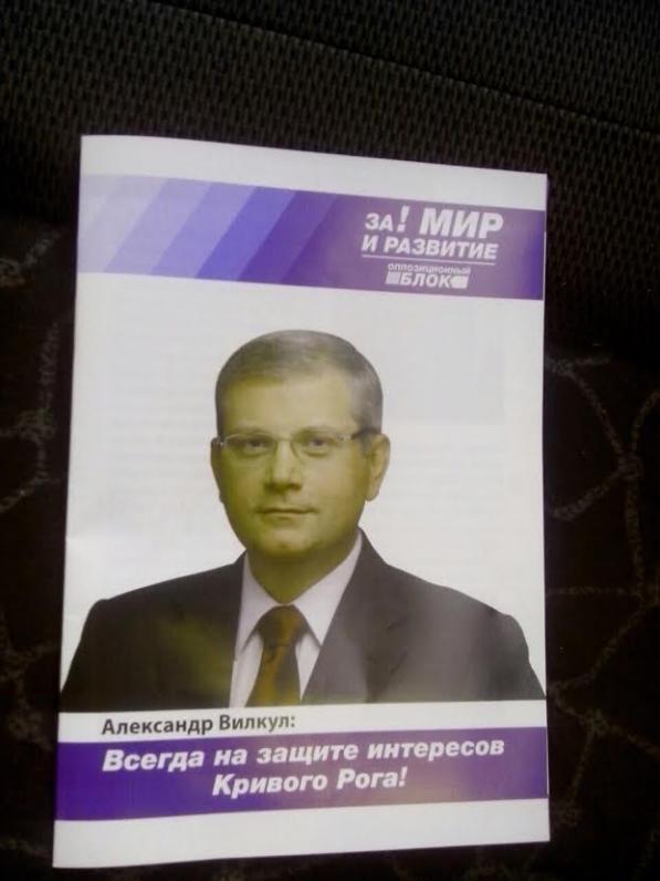 Вилкул будет кормить Кривой Рог за счет Днепропетровска?