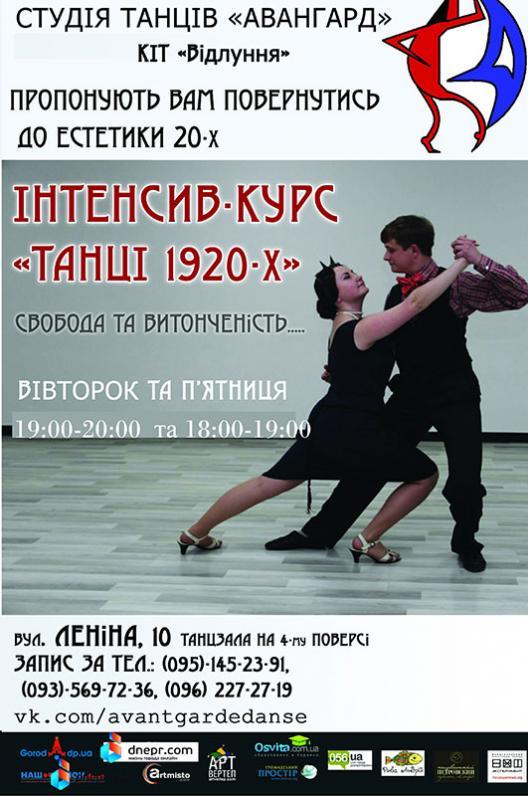 Танці 1920-х