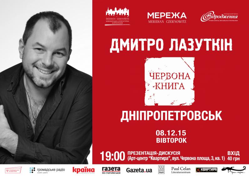 Дмитро Лазуткін презентуватиме нову книгу в Дніпропетровську