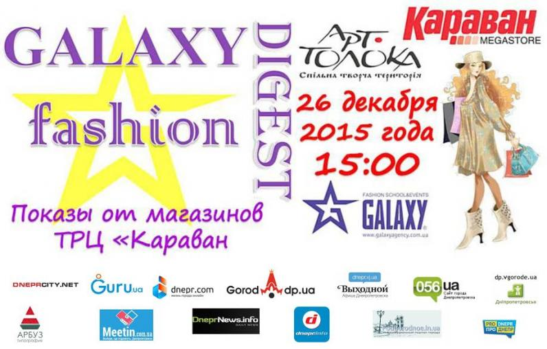 Показ от Galaxy Fashion School