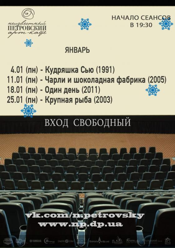 Вечера кино