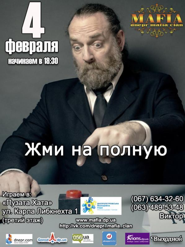 «Dnepr Mafia Clan» - Жми на полную
