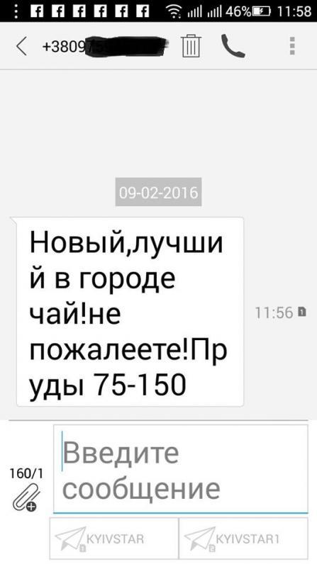 На Днепропетровщине торговали коноплей под видом чая (ФОТО)