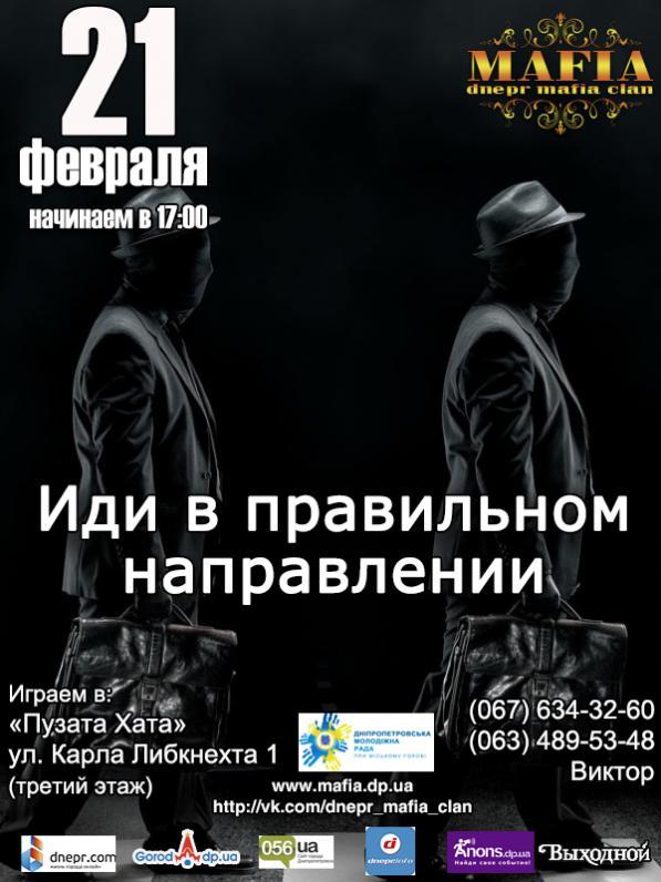 «Dnepr Mafia Clan»