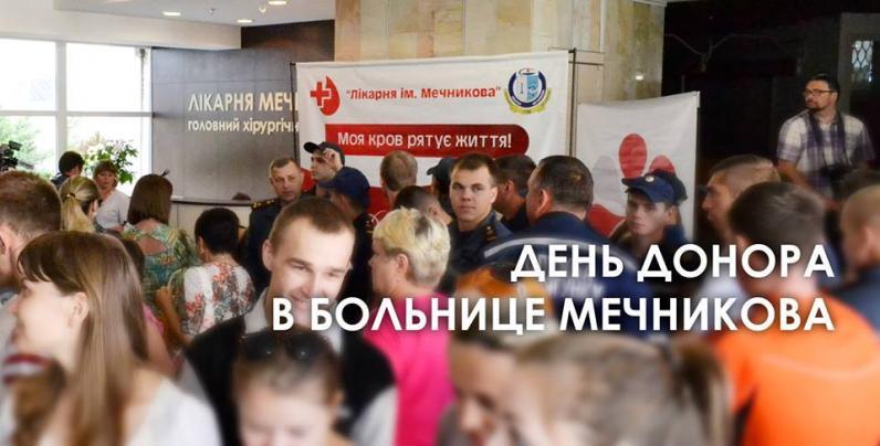 Горожан приглашают в больницу Мечникова на День донора