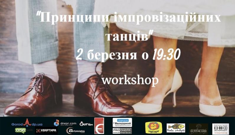 Workshop Принципи імпровізаційних танців