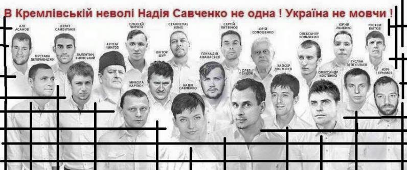 #FreeUkrainians. Депутаты просят.