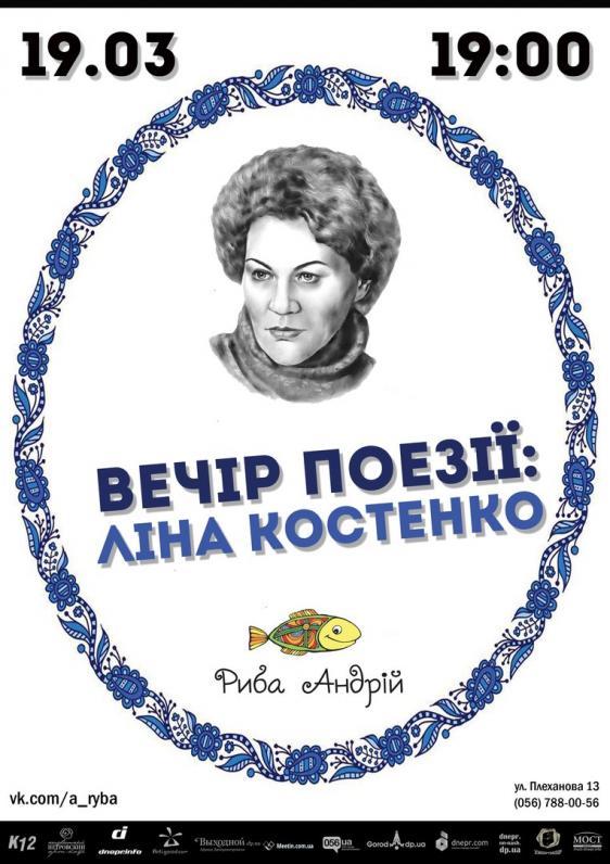 Вечір поезії: Ліна Костенко