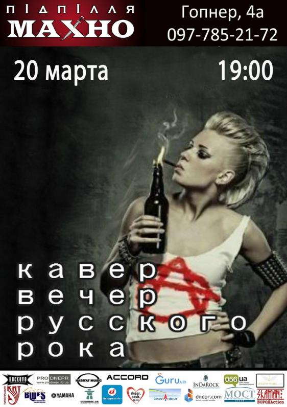 Кавер вечер Русского Рока