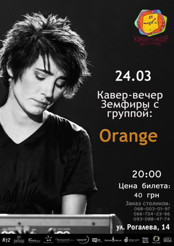 ЗЕМФИРА tribute by ORANGE
