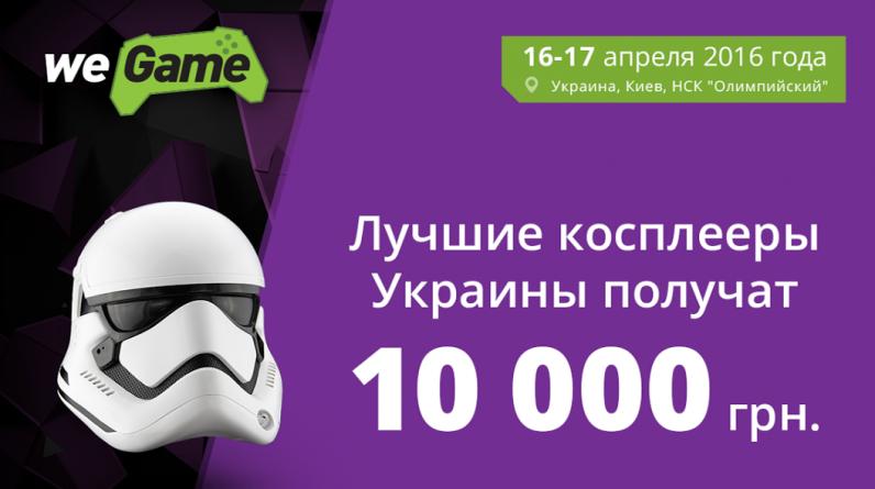 Лучшие косплееры Украины получат 10000 гривен!