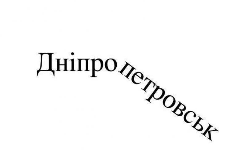 Офіційно. Дніпро без Петровського