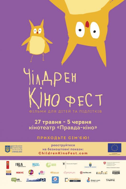 Фестиваль искусства кино для детей и подростков «Чилдрен Кинофест»