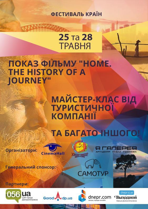 Фестиваль Стран в Днепре