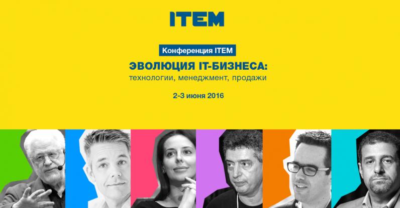 Конференция ITEM: 100+ IT-компаний Украины уже подтвердили свое участие!