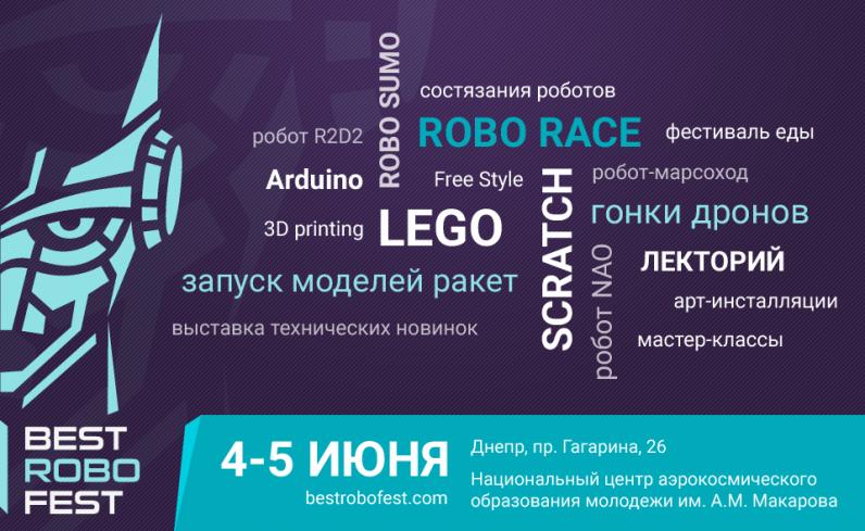 Фестиваль робототехники и инноваций BestRoboFest