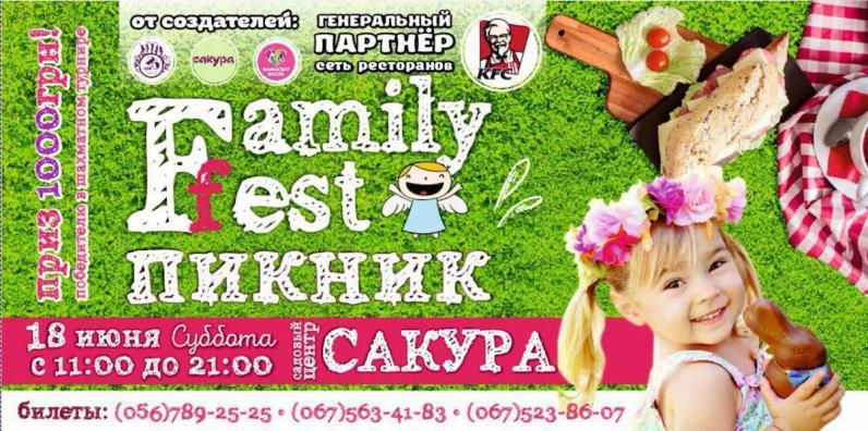 Family Fest пикник