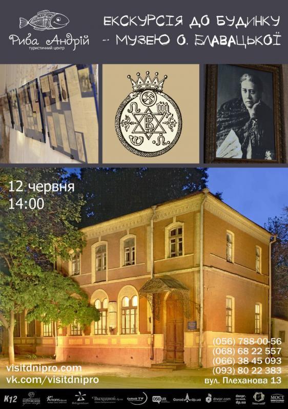 Екскурсія до будинку-музею О. Блаватської