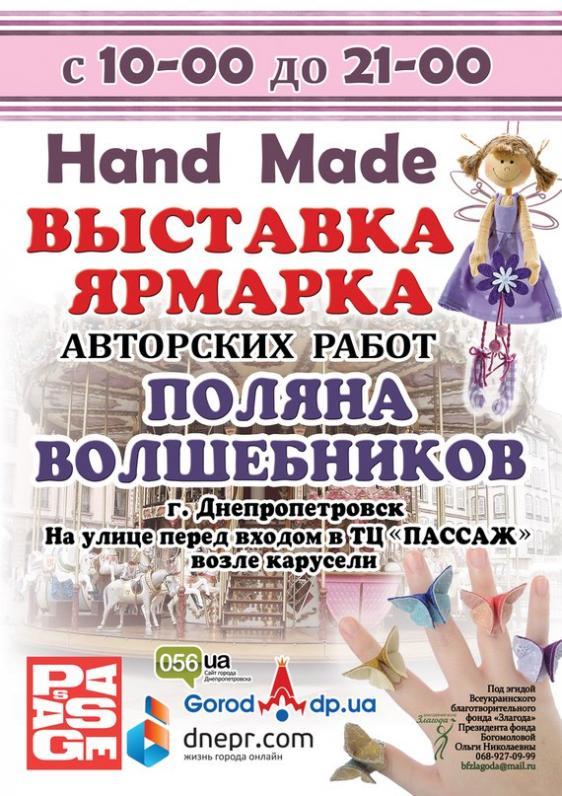 Выставка-ярмарка Hand Made