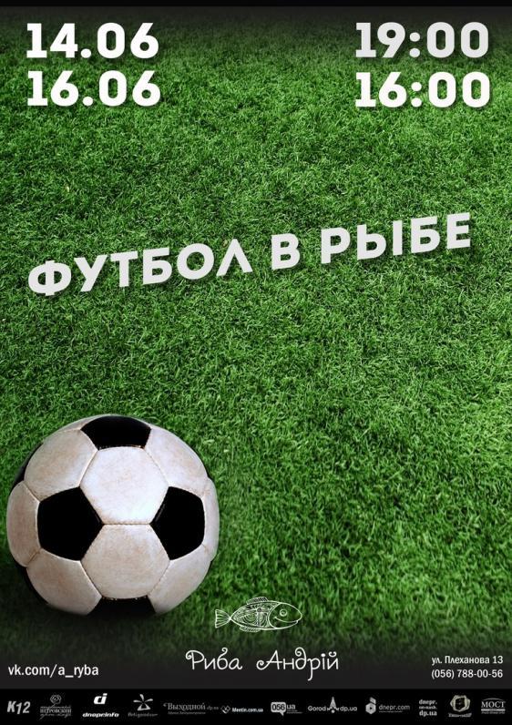 Футбол в Рыбе