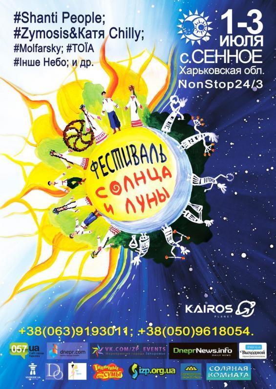 1-й Международный фестиваль Солнца и Луны