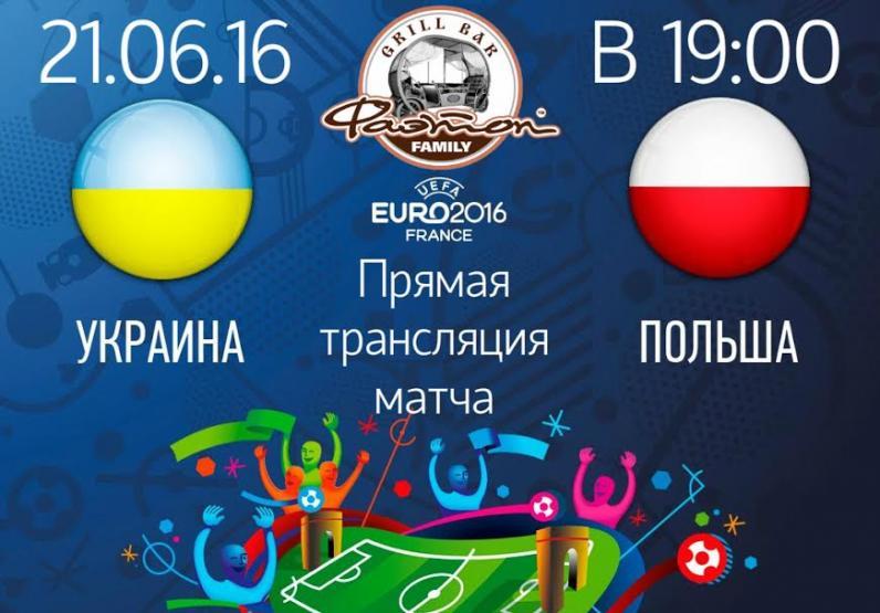 Трансляция футбольного матча Евро 2016