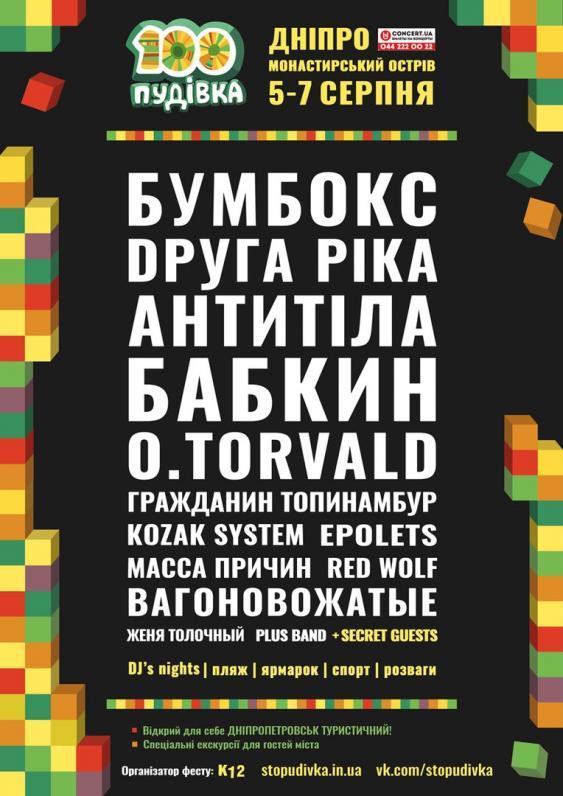 Стопудовка 2016: БУМБОКС, Dруга Ріка, Антитіла, Бабкін та ін.