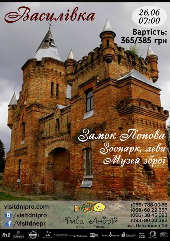 Поїздка в Василівку: замок Попова та левенята