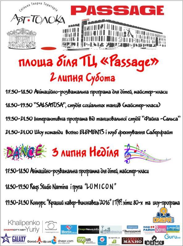 Программа развлекательных мероприятий на площади возле ТЦ «Пассаж»