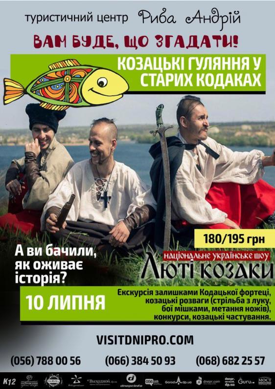 Козацькі гуляння у Старих Кодаках