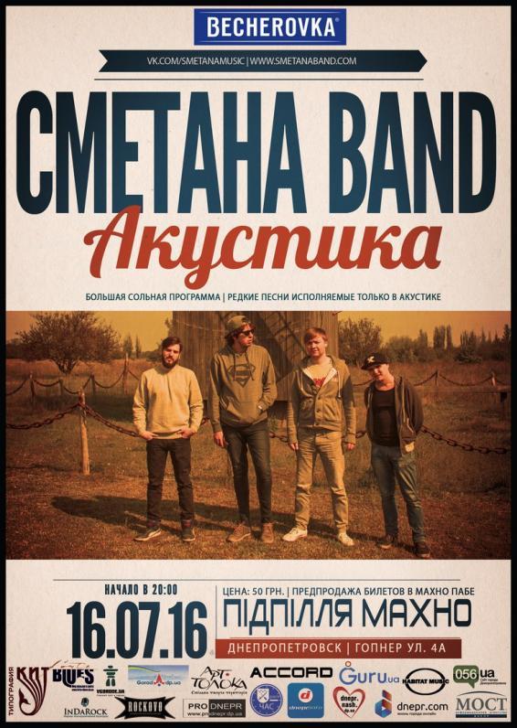СМЕТАНА band - Акустика