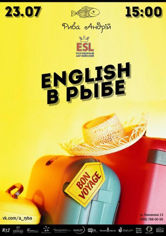 English в Рыбе
