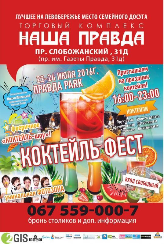 КОКТЕЙЛЬ-ФЕСТ
