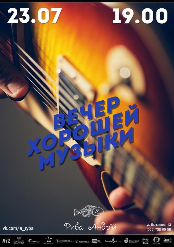 Вечер хорошей музыки