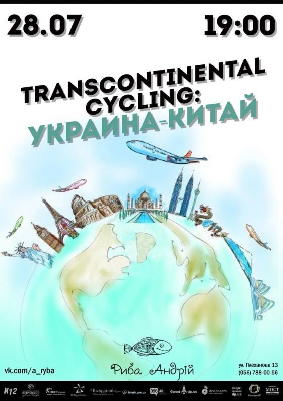 Лекция Transcontinental cycling: Украина-Китай