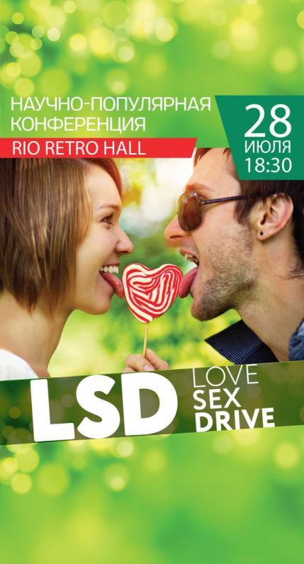 Научно-популярная конференция о любви
