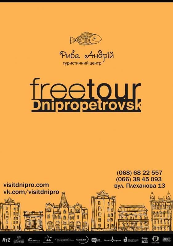 FREE walking TOUR Днепропетровск