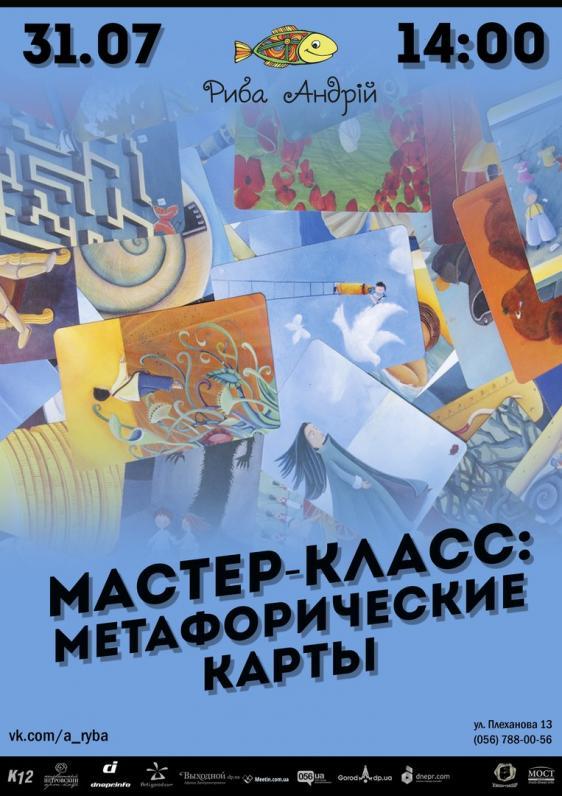 Мастер-класс Метафорические карты