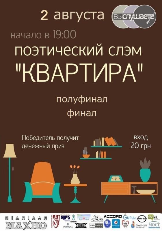 Поэтический слэм Квартира (2 тур)